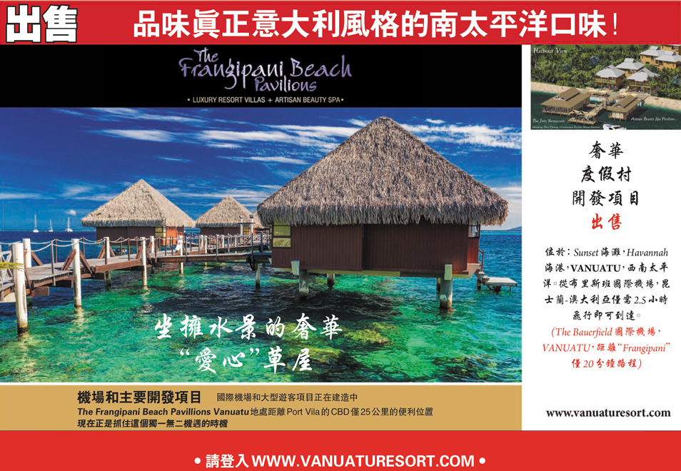 Frangipani Beach Pavilions, Sunset Beach, Resort Investment at Havannah Harbour, Vanuatu